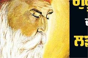 world tour of akal roop guru nanak sahib a series history