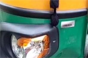 jalandhar auto car collision 4 student wounded