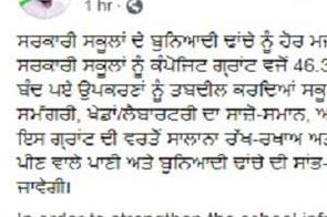 sangrur captain amarinder singh government schools grant