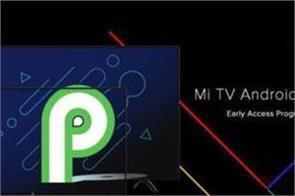 xiaomi mi tv 4a android 9 pie update