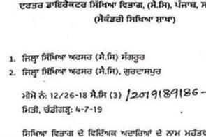 sangrur  education department  school  name change