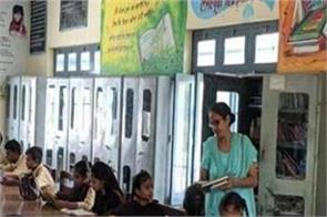 smart school state government moga
