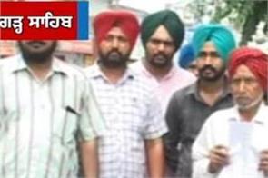 fatehgarh sahib village dwellers drug smugglers