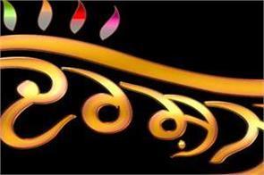 darshan tv jagbani