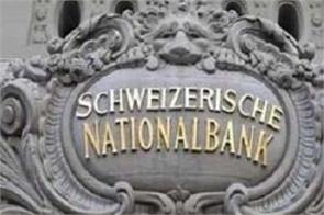 the black money in swiss bank will be held by september 30