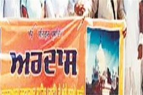 batala  darshan ambitious institution  ardas