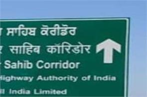 gurdaspur  dera baba nanak  75 crore  grant