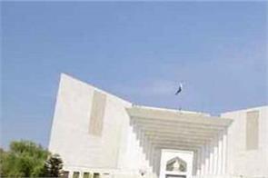 pakistan supreme court historical decision
