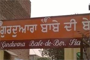 pakistan  sikh devotees