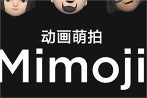 xiaomi inspired by apple iphones memoji feature