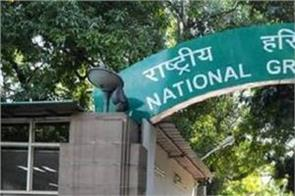 ngt fined one crore pollution  environment