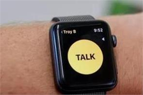 apple disables walkie talkie on watch due to eavesdropping bug