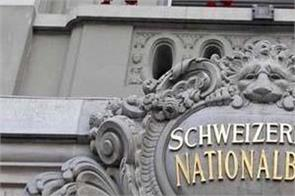 swiss bank account holders will be disclosed black money before september 30