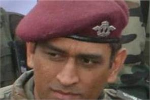 army sanctioned dhoni application will be 2 months training in kashmir