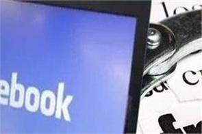 fraud of 70 lakh with facebook friendship