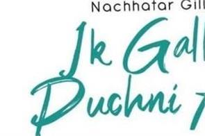 nachattar gill new song ik gal puchni ae official teaser