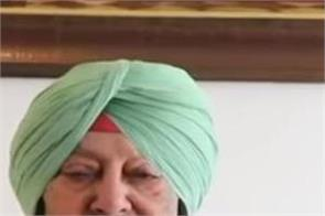 captain amarinder singh appeal flood
