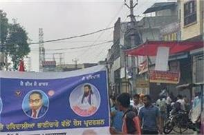 guru ravidas maharaj  punjab closed