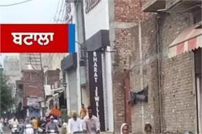 batala punjab closed