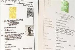 amritsar service center ammunition license