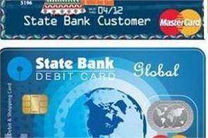 sbi is going to close the debit card  at atm soon