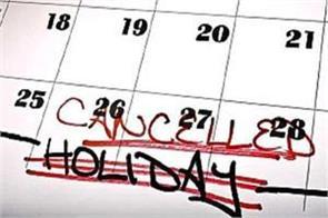 punjab police holidays cancelled