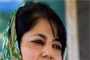 mehbooba mufti pdp mps not resign