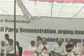 jantar mantar opposition detention congress jammu and kashmir