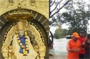 sai baba trust announces support for maharashtra flood