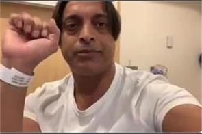 shoaib akhtar undergoes surgery