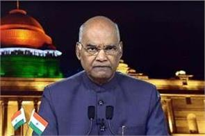 before independence day president kovind addressed the country