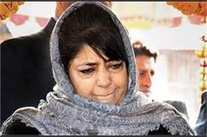 former chief minister mehbooba mufti arrested