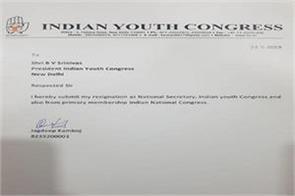 congress youth leader goldi kamboj resign