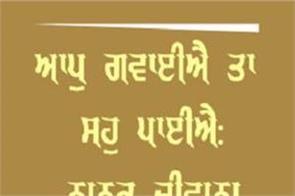 sri guru nanak dev