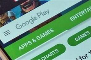 two camera apps removed from play store