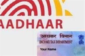 focus on black money  pan and aadhaar card rules change