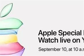 apple watch iphone 11 launch event 2019 live on youtube