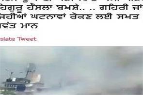 sangrur bhagwant mann  batala factory blast