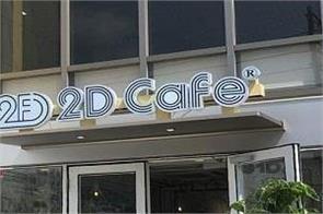 japan  2d cafe