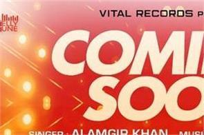 alamgir khan new song tik tok official teaser