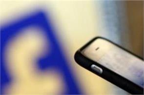 facebook post amritsar social media