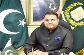 notice issued to pak minister in disqualification case
