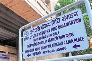 be careful if you are not querying your epfo account