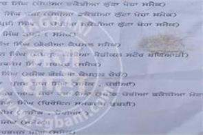 tarn taran village sohal drug smugglers listings