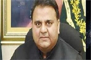 pakistan  fawad hussain chaudhry