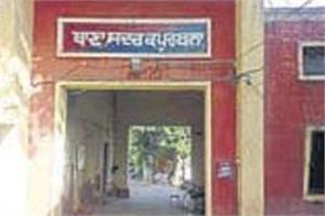 sadar thana of kapurthala no one police station in punjab