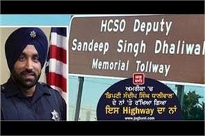 highway was named after deputy sandeep singh dhaliwal in the us