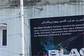 jammu and kashmir black day 1947 violence pakistan poster