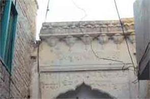 gurdaspur  pakistan  raghunath temple  primary school