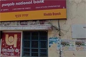 punjab national bank robbery